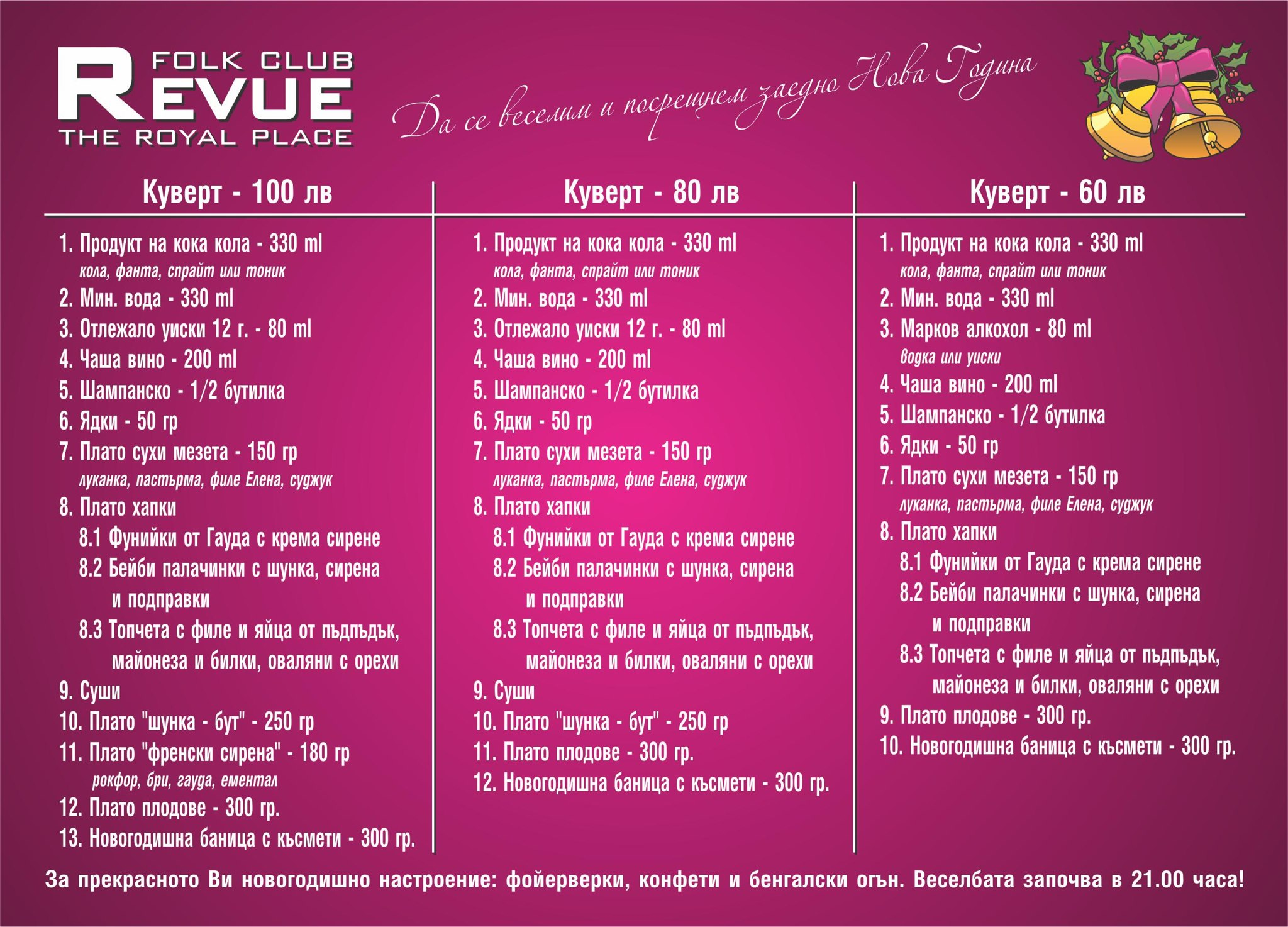 REVUE EVENTS